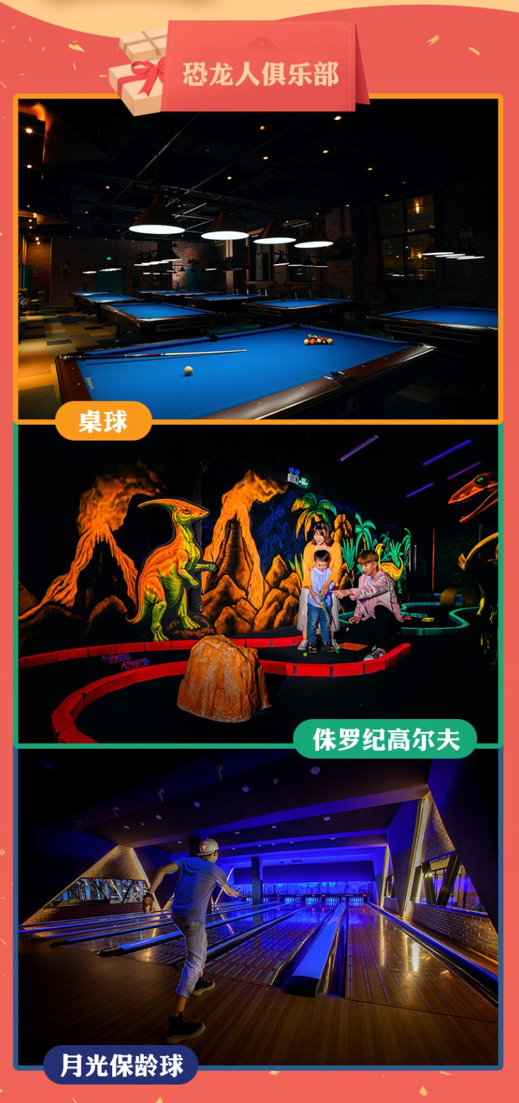 恐龙人俱乐部新春套餐内页_06.jpg